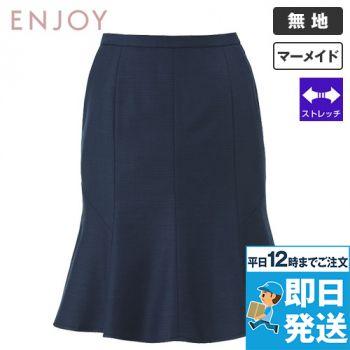EAS681 enjoy マーメイドラインスカート 無地