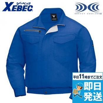 ジーベック XE98001 [春夏用]空調服 長袖ブルゾン 遮熱