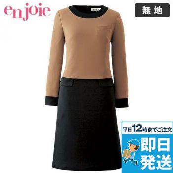 en joie(アンジョア) 61870 ワンピース(女性用) 無地