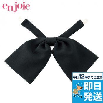 en joie(アンジョア) OP162 リボン 無地 93-OP162