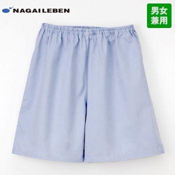 SG303 ナガイレーベン(nagaileben) 鍼灸パンツ(男女兼用)