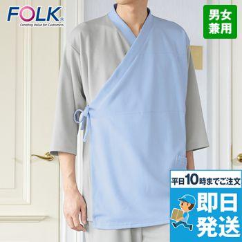 7004SK FOLK(フォーク) 七分袖検診衣(ジンベイ型)(男女兼用)