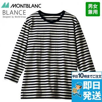 BW2506 MONTBLANC 8分袖/カットソー(男女兼用)