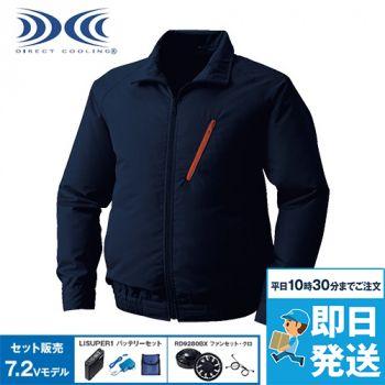 KU90510SET 空調服 長袖スタッフブルゾン(プラスチックドットボタン)