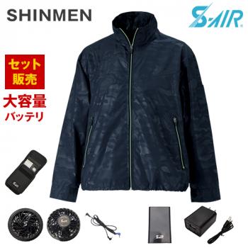 05820SET シンメン S-AIR アクティブジャケット