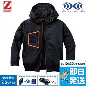 自重堂Z-DRAGON 74160SET [春夏用]空調服セット 長袖ブルゾン(フード付)