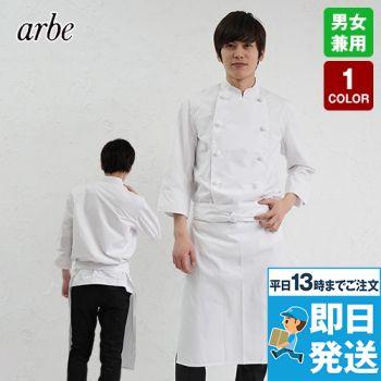 T-80 チトセ(アルベ) 厨房前掛けエプロン(腰巻)(男女兼用)