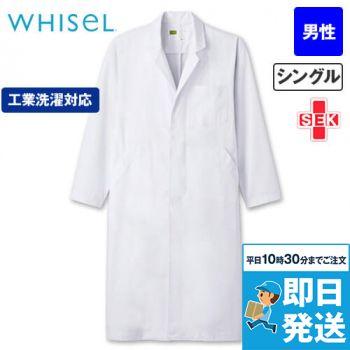自重堂WHISEL WH2114 メンズシングルコート(男性用)