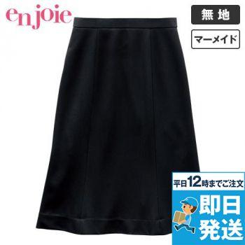 en joie(アンジョア) 51512 [通年]軽くてサラサラ快適なニット素材のマーメイドスカート 無地 93-51512