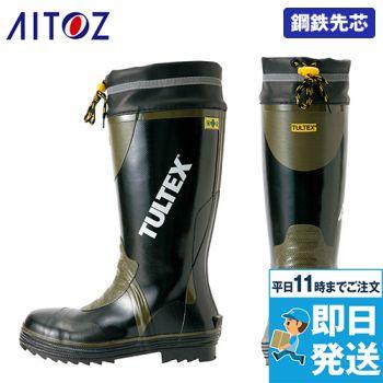AZ4703 アイトス タルテックス 安全ゴム長靴 糸入り スチール先芯