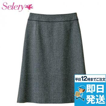 S-15890 SELERY(セロリー) 夏涼しく、冬暖かい!上品ツイードのAラインスカート