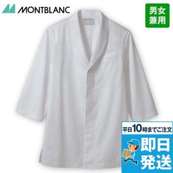 1-861 MONTBLANC 調理コート/七分袖(男女兼用)ヘチマカラー