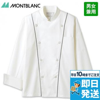 6-905 907 909 MONTBLANC 長袖コックコート(男女兼用)
