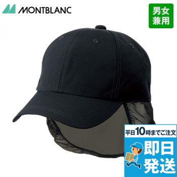 9-1111 1112 1113 1114 MONTBLANC キャップたれ付(男女兼用)