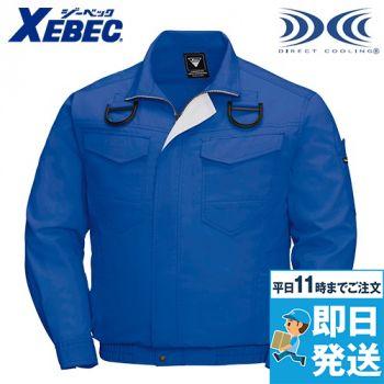 ジーベック XE98101 空調服 ハーネス対応 長袖ブルゾン 遮熱