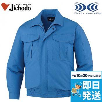 87020 自重堂 空調服 綿100% 長袖ブルゾン