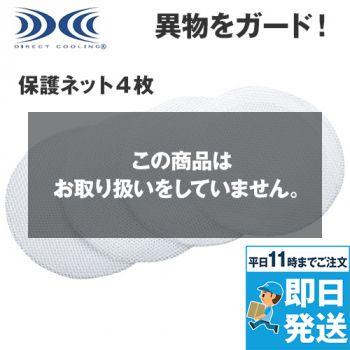 FNP500 [春夏用]空調服 ファン保護ネット(4枚セット)