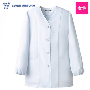 AA336-8 セブンユニフォーム 白衣コート/長袖/襟なし(女性用)