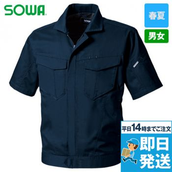 3008-01 桑和 半袖ブルゾン(男女兼用)