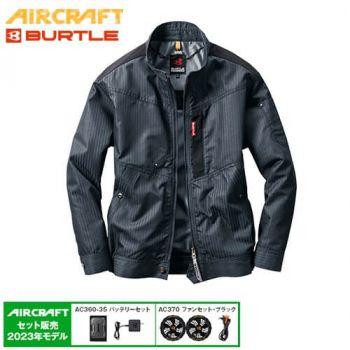 AC1051SET バートル エアークラ