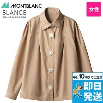 BW8002 MONTBLANC ブラウス/長袖(女性用)