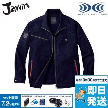 54070SET 自重堂JAWIN 空調服 長袖ブルゾン 綿100%