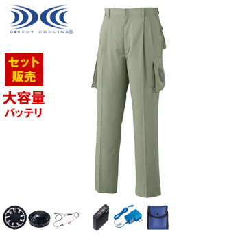 KU90730SET 空調服 綿・ポリ混紡空調ズボン(R)