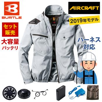 AC1121SET-K バートル エアー