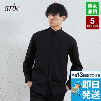 EP-6839 チトセ(アルベ) 長袖/ブロードシャツ(男女兼用)スタンドカラー