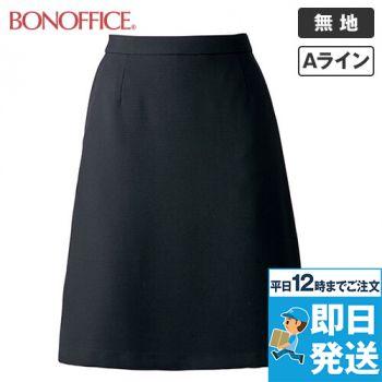 AS2280 BONMAX/インプレス Aラインスカート 無地