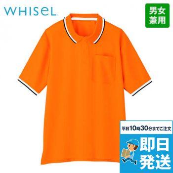 自重堂 WH90318 WHISEL 半袖/ドライポロシャツ(男女兼用)