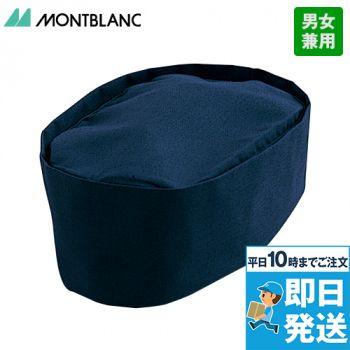 9-707 708 709 710 712 713 716 719 755 MONTBLANC 和帽子(男女兼用)