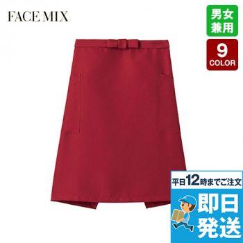 FK7166 FACEMIX ミドルエプロン(男女兼用)