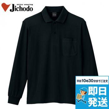 85844 自重堂 鹿の子長袖ポロシャツ(胸ポケット有り)