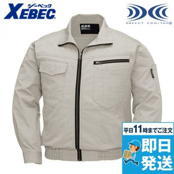 ジーベック XE98002 [春夏用]空