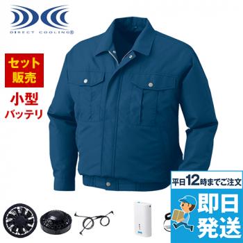KU90540SETMINI [春夏用]空調服セット 長袖ブルゾン ポリ100%