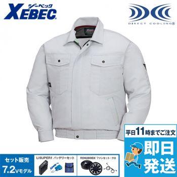 ジーベック XE98007SET [春夏用]空調服セット 長袖ブルゾン