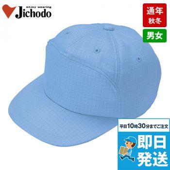 90089 自重堂 エコ製品制電帽子(IEC規格適合・丸アポロ型)