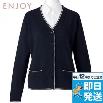 EWG215 enjoy ニット カーディガン