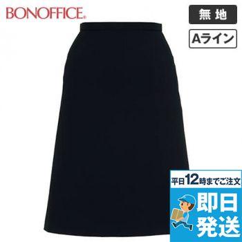 AS2258 BONMAX/トリクシオンヘリンボーン  Aラインスカート 無地 2WAYストレッチ 36-AS2258