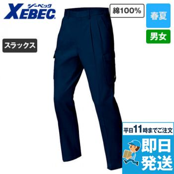 ジーベック 2066 [春夏用]綿100% ツータック ラットズボン