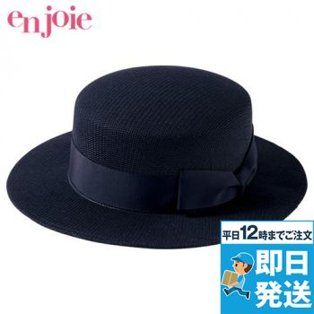 en joie(アンジョア) OP600 帽子 メッシュ 93-OP600