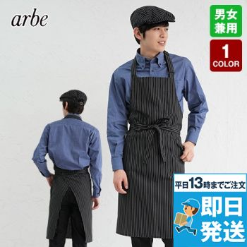 T-7931 チトセ(アルベ) 胸当てエプロン(女性用)