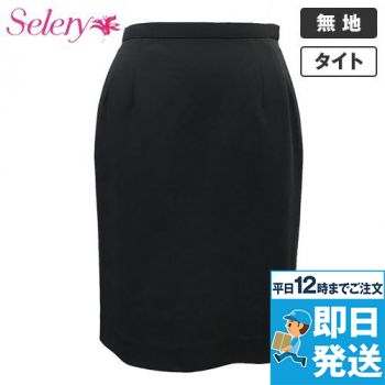 S-15970 15971 SELERY(セロリー) ニットなのに格段に涼しい!洗濯機で洗えるタイトスカート 無地