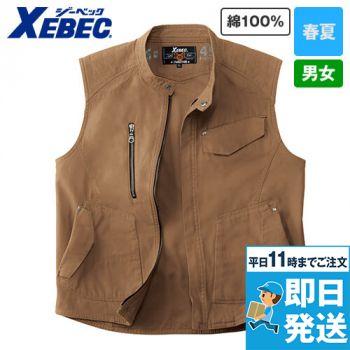 [在庫限り]ジーベック 2157 現場服 ノースリーブジャケット