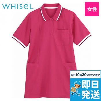 自重堂WHISEL WH90338 半袖 ドライポロシャツ(女性用)