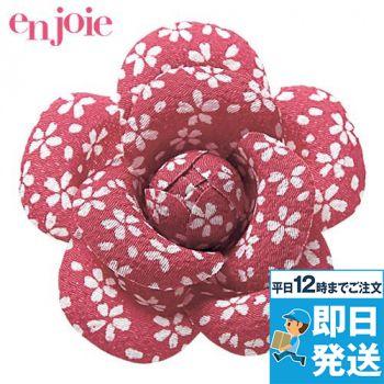 en joie(アンジョア) OP133 コサージュ 和柄