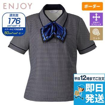 ESP557 enjoy オフィスポロシャツ(リボンつき) ボーダー