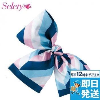 S-98273 98274 SELERY(セロリー) リボン(クリップ付) ストライプ 99-S98273