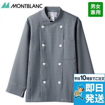 6-491 493 495 497 MONTBLANC 長袖コックコート(男女兼用)